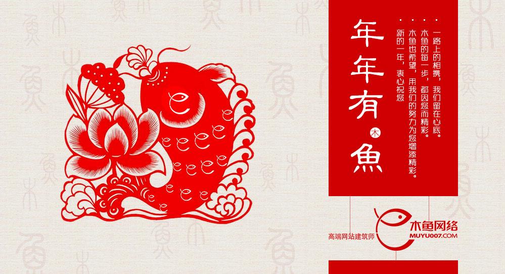 木鱼2013年新年祝福贺卡 -新闻动态 内容页