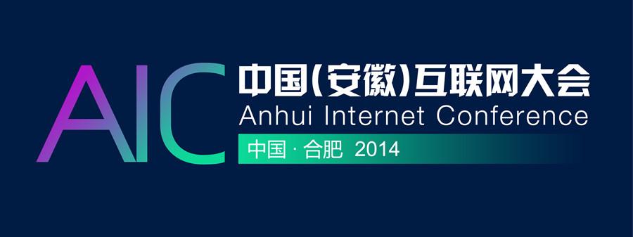 【木鱼视角】解读2014中国合肥互联网大会设计