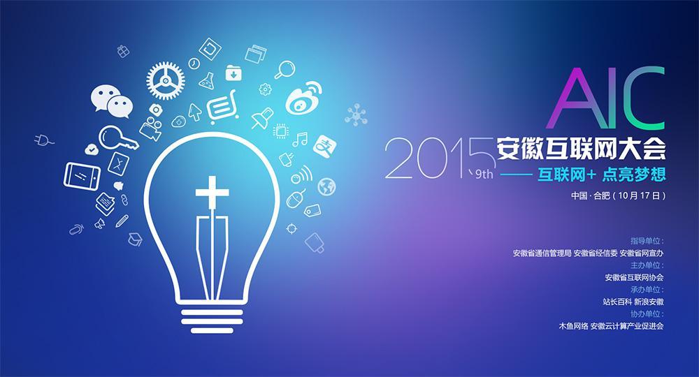 木鱼网络是中国品牌企业互联网+解决方案·中国金牌UED设计机构,是本土互联网十大创新企业,我们为此次大会专门邀请到北京鲜老虎联合创始人杨成伟为大家深度剖析了场景革命对线下传统行业的改造,非常感谢杨总的精彩演讲,在大会现场也带领大家体验摇一摇的最新应用。